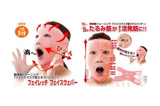 facewaver-exercise-mask