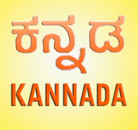 Kannada1.jpg